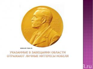 Указанные в завещании области отражают личные интересы Нобеля