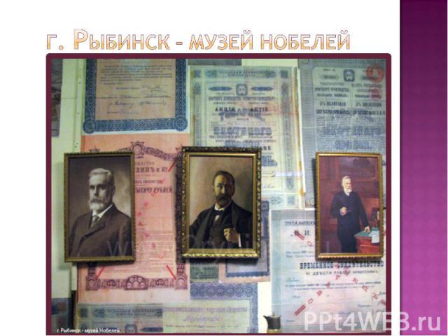 г. Рыбинск – музей Нобелей