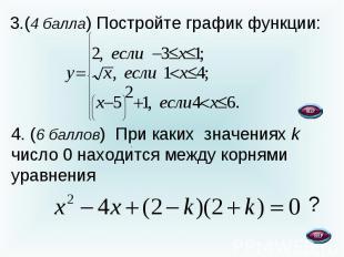 3.(4 балла) Постройте график функции: 4. (6 баллов) При каких значениях k число
