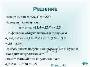 Решение Известно, что a1 =21,4 a2 =22,7Находим разность а.п. d = a2 - a1 =21,4 –