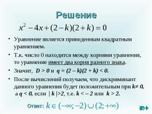 Решение Уравнение является приведенным квадратным уравнением. Т.к. число 0 наход