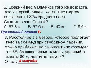 2. Средний вес мальчиков того же возраста, что и Сергей, равен 48 кг. Вес Сергея