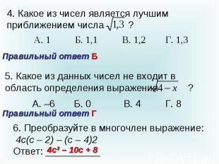 4. Какое из чисел является лучшим приближением числа Правильный ответ Б ? 5. Как