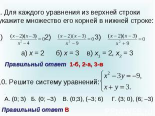 9. Для каждого уравнения из верхней строки укажите множество его корней в нижней