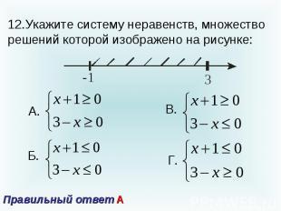 12.Укажите систему неравенств, множество решений которой изображено на рисунке:П