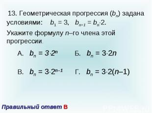 13. Геометрическая прогрессия (bn) задана условиями: b1 = 3, bn+1 = bn2.Укажите