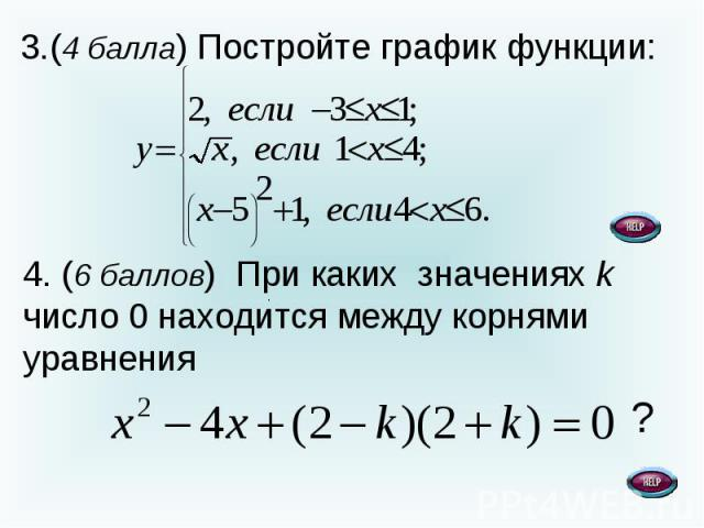3.(4 балла) Постройте график функции: 4. (6 баллов) При каких значениях k число 0 находится между корнями уравнения