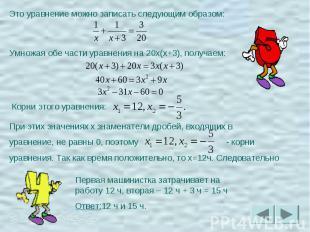 Это уравнение можно записать следующим образом:Умножая обе части уравнения на 20