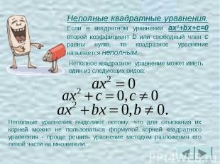 Неполные квадратные уравнения. Если в квадратном уравнении ax²+bx+c=0 второй коэ