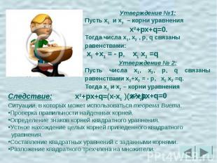 Утверждение №1:Пусть х1 и х2 – корни уравнения х2+pх+q=0.Тогда числа х1, х2 , p,