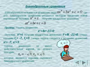 Биквадратные уравненияБиквадратным называется уравнение вида , где a≠0. Биквад