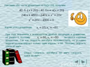 Умножим обе части уравнения на 6x(x+20), получим: При этих значениях x знаменате