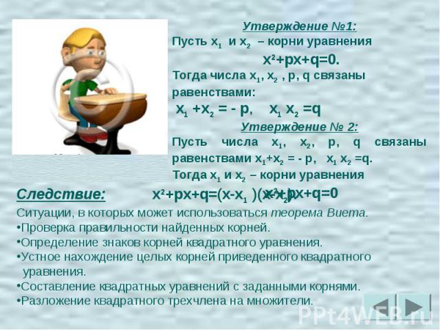 Утверждение №1:Пусть х1 и х2 – корни уравнения х2+pх+q=0.Тогда числа х1, х2 , p, q связаны равенствами: x1 +х2 = - p, х1 х2 =qУтверждение № 2:Пусть числа х1, х2, p, q связаны равенствами х1+х2 = - p, х1 х2 =q.Тогда х1 и х2 – корни уравнения х2+pх+q=…