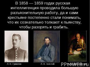 В 1858 — 1859 годах русская интеллигенция проводила большую разъяснительную рабо