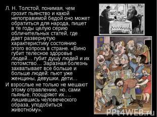 Л. Н. Толстой, понимая, чем грозит пьянство и какой непоправимой бедой оно может