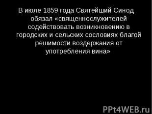 В июле 1859 года Святейший Синод обязал «священнослужителей содействовать возник