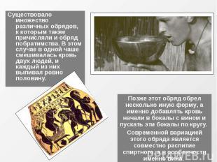 Существовало множество различных обрядов, к которым также причисляли и обряд поб