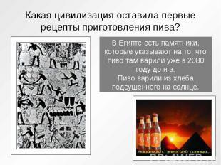 Какая цивилизация оставила первые рецепты приготовления пива? В Египте есть памя