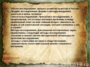Объект исследования: процесс развития пьянства в РоссииПредмет исследования: фор