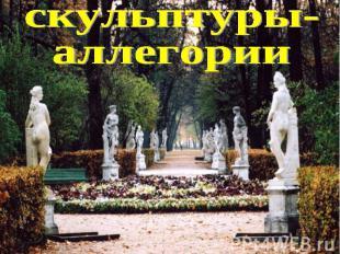 скульптуры-аллегории