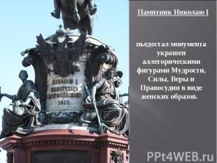 Памятник Николаю I пьедестал монумента украшен аллегорическими фигурами Мудрости