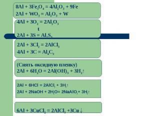 8Al + 3Fe3O4 = 4Al2O3 + 9Fe2Al + WO3 = Al2O3 + W 4Аl + 3O2 = 2Al2O3 t2Al + 3S =