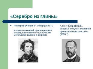 «Серебро из глины» Немецкий учёный Ф. Велер (1827 г.) получил алюминий при нагре
