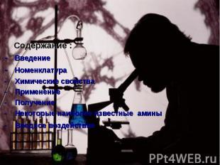 Содержание : - Введение - Номенклатура - Химические свойства - Применение - Полу