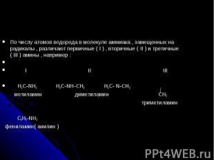 По числу атомов водорода в молекуле аммиака , замещенных на радикалы , различают