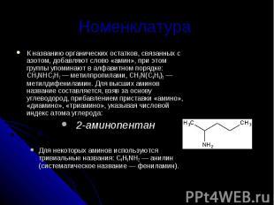 Номенклатура К названию органических остатков, связанных с азотом, добавляют сло
