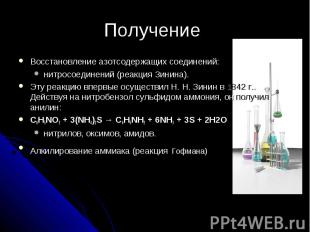 Получение Восстановление азотсодержащих соединений: нитросоединений (реакция Зин