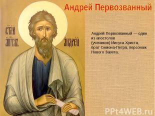 Андрей Первозванный Андрей Первозванный — один из апостолов (учеников) Иисуса Хр