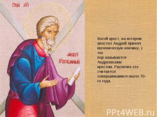 Косой крест, на котором апостол Андрей принял мученическую кончину, с тех пор на
