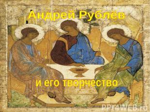 Андрей Рублёв и его творчество