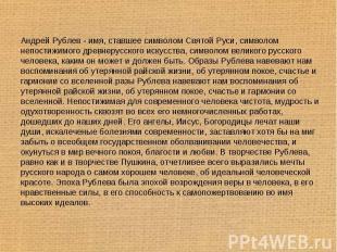 Андрей Рублев - имя, ставшее символом Святой Руси, символом непостижимого древне