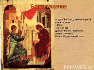 Благовещение Андрей Рублев, Даниил Черный и мастерская1408 г.125 x 94 смдоска ли