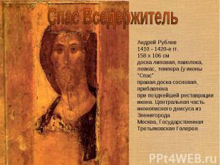 Спас Вседержитель Андрей Рублев1410 - 1420-е гг.158 x 106 смдоска липовая, павол