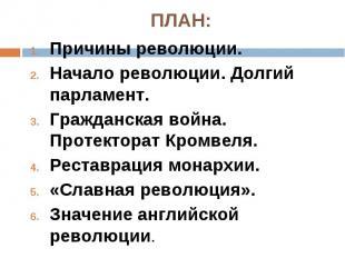 ПЛАН: Причины революции.Начало революции. Долгий парламент.Гражданская война. Пр