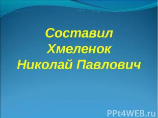 СоставилХмеленокНиколай Павлович