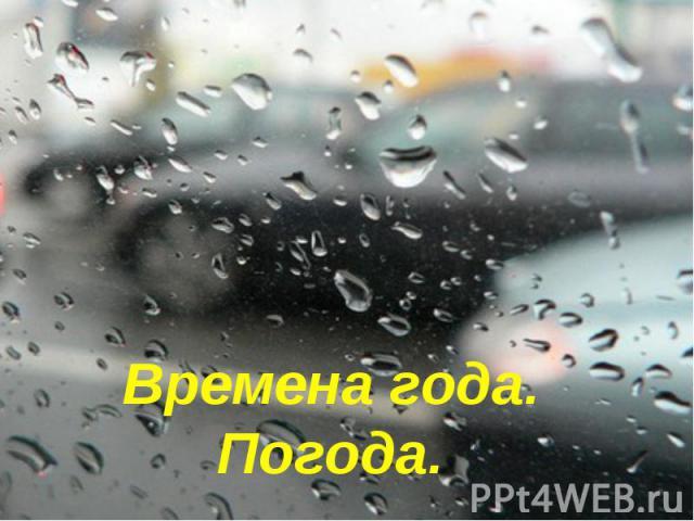 Времена года.Погода.