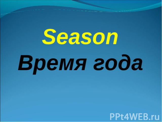 SeasonВремя года