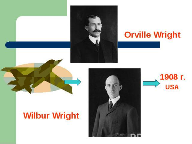 Orville Wright 1908 г.USAWilbur Wright