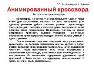 Г.О. Аствацатуров, г. Армавир Анимированный кроссвордМетодические рекомендации К