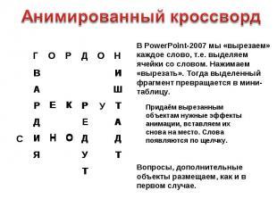 Анимированный кроссворд В PowerPoint-2007 мы «вырезаем» каждое слово, т.е. выдел