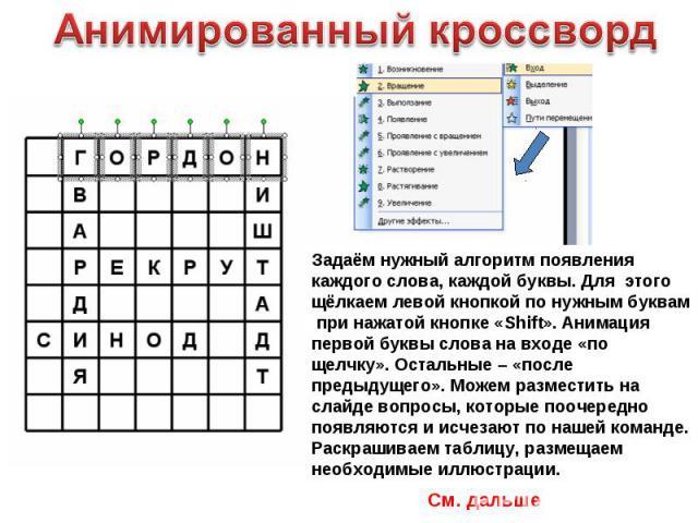 Анимированный кроссворд Задаём нужный алгоритм появления каждого слова, каждой буквы. Для этого щёлкаем левой кнопкой по нужным буквам при нажатой кнопке «Shift». Анимация первой буквы слова на входе «по щелчку». Остальные – «после предыдущего». Мож…
