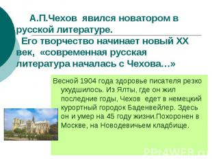 А.П.Чехов явился новатором в русской литературе. Его творчество начинает новый Х
