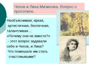 Чехов и Лика Мизинова. Вопрос о прототипе. Необъяснимая, яркая, артистичная, бес