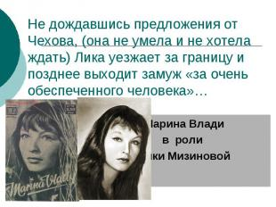 Не дождавшись предложения от Чехова, (она не умела и не хотела ждать) Лика уезжа