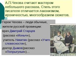 А.П.Чехова считают мастером небольшого рассказа. Стиль этого писателя отличается