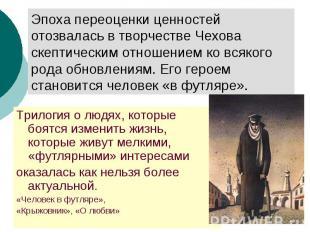 Эпоха переоценки ценностей отозвалась в творчестве Чехова скептическим отношение